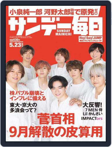 サンデー毎日 Sunday Mainichi May 11th, 2021 Digital Back Issue Cover