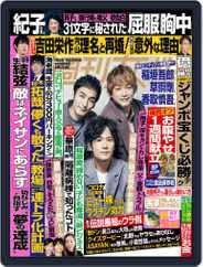 週刊女性 (Digital) Subscription September 12th, 2021 Issue