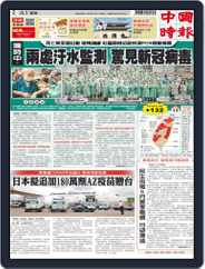 China Times 中國時報 Magazine (Digital) Subscription June 16th, 2021 Issue