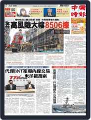 China Times 中國時報 Magazine (Digital) Subscription October 15th, 2021 Issue