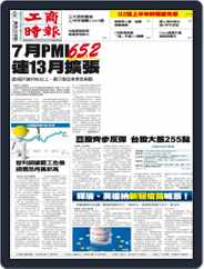 Commercial Times 工商時報 Magazine (Digital) Subscription August 2nd, 2021 Issue