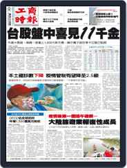 Commercial Times 工商時報 Magazine (Digital) Subscription June 16th, 2021 Issue