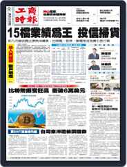 Commercial Times 工商時報 Magazine (Digital) Subscription October 15th, 2021 Issue