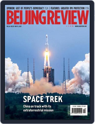 Beijing Review (Digital) May 13th, 2021 Issue Cover