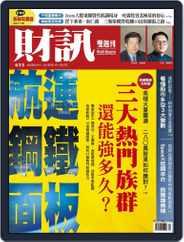 Wealth Magazine 財訊雙週刊 (Digital) Subscription May 13th, 2021 Issue