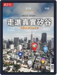 Crossing Quarterly 換日線季刊 (Digital) Subscription May 14th, 2021 Issue