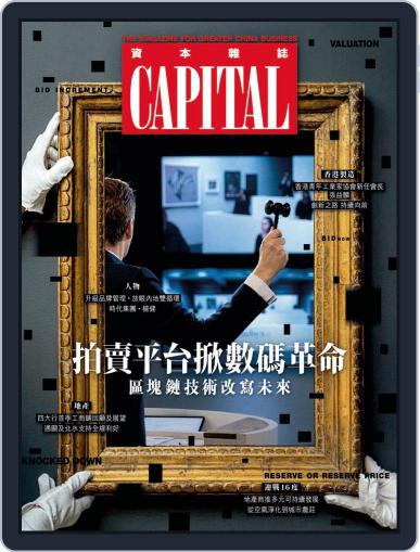 CAPITAL 資本雜誌 May 14th, 2021 Digital Back Issue Cover