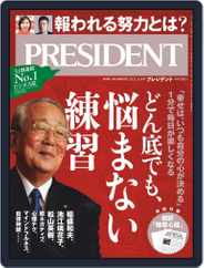 PRESIDENT プレジデント (Digital) Subscription May 14th, 2021 Issue