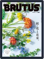 BRUTUS (ブルータス) (Digital) Subscription May 16th, 2021 Issue