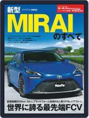 モーターファン別冊ニューモデル速報 (Digital) Subscription February 9th, 2021 Issue