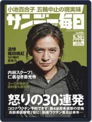 サンデー毎日 Sunday Mainichi (Digital) Subscription May 18th, 2021 Issue