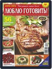 Добрые советы. Люблю готовить (Digital) Subscription June 1st, 2021 Issue