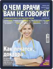 О чем врачи вам не говорят (Digital) Subscription June 1st, 2021 Issue