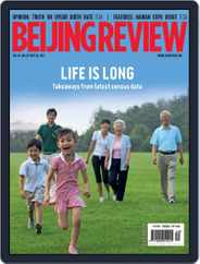 Beijing Review (Digital) Subscription May 20th, 2021 Issue
