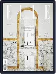 Elle Decoration (Digital) Subscription June 1st, 2021 Issue