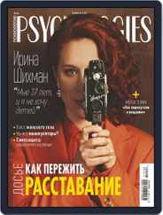 Psychologies Russia (Digital) Subscription June 1st, 2021 Issue
