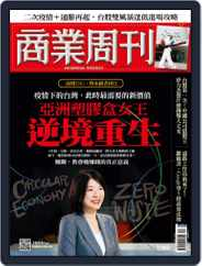 Business Weekly 商業周刊 (Digital) Subscription May 24th, 2021 Issue