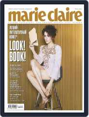 Marie Claire Russia (Digital) Subscription June 1st, 2021 Issue