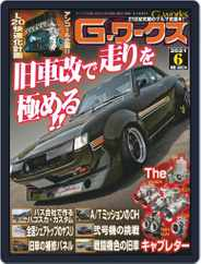 Gワークス GWorks (Digital) Subscription April 21st, 2021 Issue
