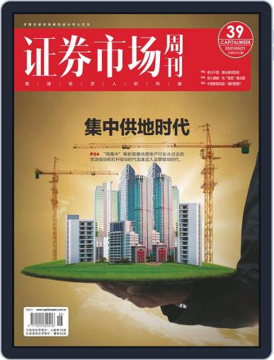 Capital Week 證券市場週刊 (Digital) May 21st, 2021 Issue Cover