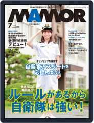 MAMOR マモル (Digital) Subscription May 20th, 2021 Issue