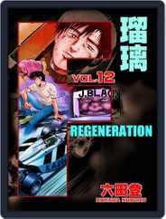 F REGENERATION 瑠璃 (Digital) Subscription May 11th, 2021 Issue