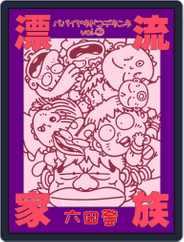 漂流家族 パパイヤネドコデネンネ (Digital) Subscription May 2nd, 2021 Issue