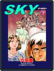 SKY スカイ (Digital) Subscription May 1st, 2021 Issue