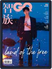 GQ 智族 (Digital) Subscription May 24th, 2021 Issue