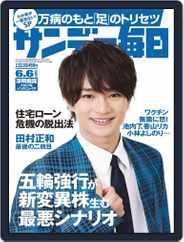 サンデー毎日 Sunday Mainichi (Digital) Subscription May 25th, 2021 Issue
