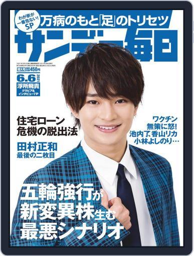 サンデー毎日 Sunday Mainichi May 25th, 2021 Digital Back Issue Cover