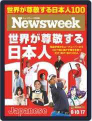 ニューズウィーク日本版 Newsweek Japan Magazine (Digital) Subscription August 3rd, 2021 Issue