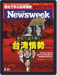ニューズウィーク日本版 Newsweek Japan Magazine (Digital) Subscription September 14th, 2021 Issue