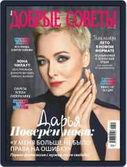 Добрые советы (Digital) Subscription May 1st, 2021 Issue
