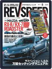 REV SPEED (Digital) Subscription March 27th, 2021 Issue