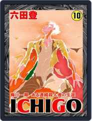 ICHIGO[二都物語] (Digital) Subscription May 9th, 2021 Issue