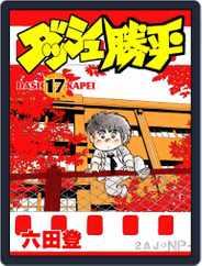 ダッシュ勝平 (Digital) Subscription May 16th, 2021 Issue