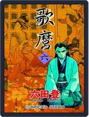 歌麿 UTAMARO (Digital) Subscription May 5th, 2021 Issue