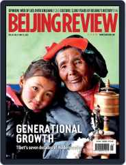 Beijing Review (Digital) Subscription May 27th, 2021 Issue
