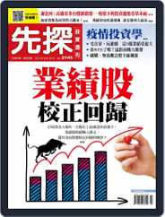 Wealth Invest Weekly 先探投資週刊 (Digital) Subscription May 27th, 2021 Issue