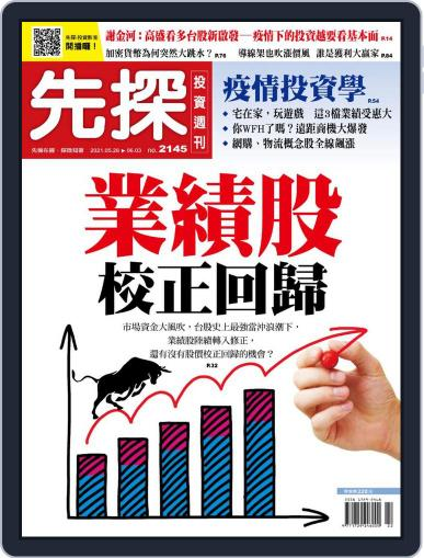 Wealth Invest Weekly 先探投資週刊 (Digital) May 27th, 2021 Issue Cover