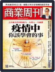 Business Weekly 商業周刊 (Digital) Subscription May 31st, 2021 Issue