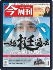 Business Today 今周刊 (Digital) Subscription May 24th, 2021 Issue