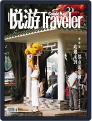 悦游 Condé Nast Traveler (Digital) Subscription May 27th, 2021 Issue