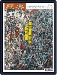 Rhythms Monthly 經典 (Digital) Subscription June 1st, 2021 Issue