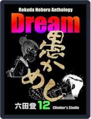 Rokuda Noboru Anthology Dream (Digital) Subscription May 11th, 2021 Issue