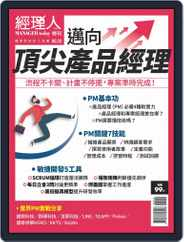 Manager Today Special Issue 經理人. 主題特刊 (Digital) Subscription March 26th, 2021 Issue