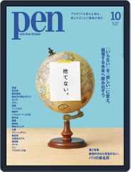 ペン Pen Magazine (Digital) Subscription August 28th, 2021 Issue