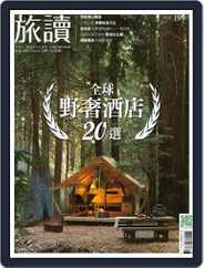 On the Road 旅讀 (Digital) Subscription May 28th, 2021 Issue