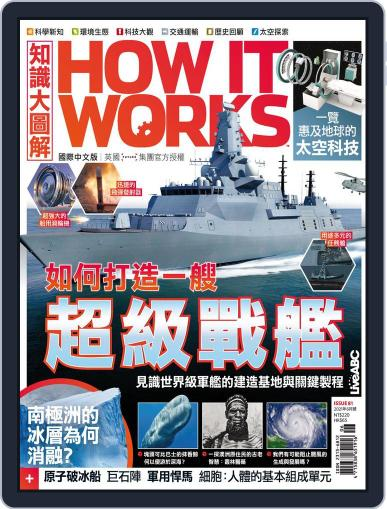 HOW IT WORKS 知識大圖解國際中文版 (Digital) May 28th, 2021 Issue Cover